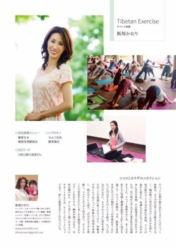 2016年4月 長野フリーペーパーに掲載