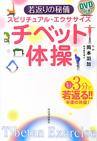スピリチュアル・エクササイズ DVD付き チベット体操 若返りの秘儀