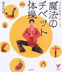 魔法のチベット体操―ヨガの原型(ルーツ)