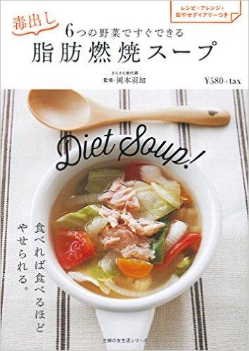毒出し 6つの野菜ですぐできる 脂肪燃焼スープ