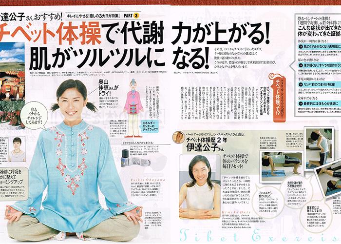 2004年9月 「saita」チベット体操掲載