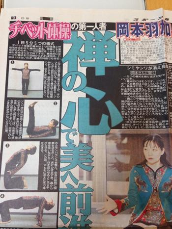2007年12月14日発売 『報知新聞』の「ニッポン人」