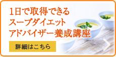 1日で取得できる スープダイエットアドバイザー養成講座